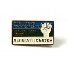 Коми - Делегат II  съезда профсоюзов РК