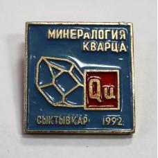 "Коми - Сыктывкар, Симпозиум - ""Минералогия Кварца"", 1992г."