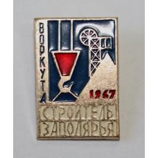 Коми - Воркута Строитель Заполярья 1967г., Коми АССР