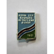 Коми - 60 лет Троицко-Печорский район, 1991г.