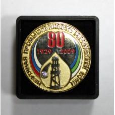 Коми - 80 лет Нефтяная промышленность Республики Коми 1929-2009гг. с камнем.