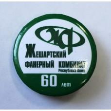 Коми - Жешартский фанерный комбинат 60 лет
