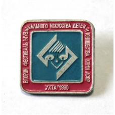 Коми - Ухта, 2-й фестиваль муз.искусства Коми АССР 1990г.