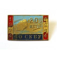 Коми - Ухта, АО СКБУ 1994г.