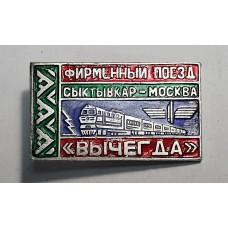 """Ж.Д. - Фирменный поезд """" Сыктывкар - Москва """" - ВЫЧЕГДА. 1985г."""