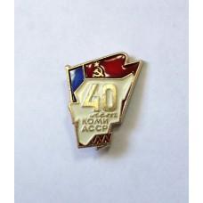 Коми - 40 лет КОМИ АССР, 1961г.