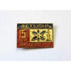 Коми - Ухта. 15 летие - Ветеран завода Прогресс