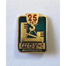 Коми - Воркута. ШСУ - 1, 1976г.