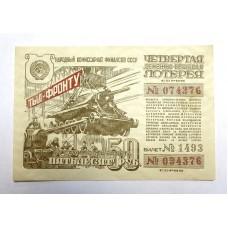 Лотерейный билет - Денежно-Вещевая 4-я, 50 рублей 1944г.
