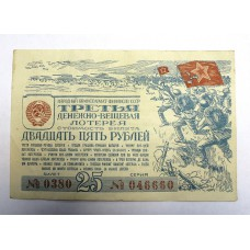Лотерейный билет - Денежно-Вещевая 3-я, 25 рублей 1943г.