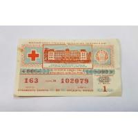 Лотерейный билет - Красный крест, 1 выпуск 1989г.