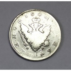 1 рубль 1808г., Россия