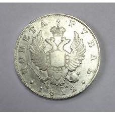 1 рубль 1812г. СПБ - МФ, Россия