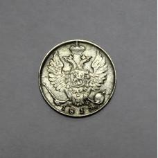 10 копеек 1815. СПБ - МФ, Россия