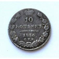 10 копеек 1836г. СПБ - НГ, Россия
