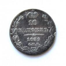 10 копеек 1839г. СПБ - НГ, Россия