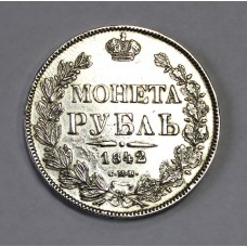 1 рубль 1842г. СПБ - АЧ, Россия