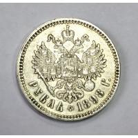1 рубль 1898г. **