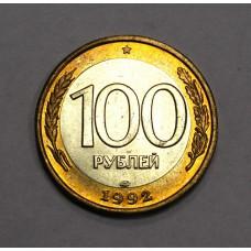 100 руб., 1992г., СПМД, Россия