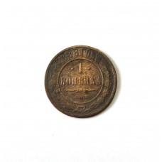 1 копейка 1888г. Александр III, царизм, Россия.