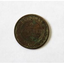 2 копейки, 1894г. СПБ, Александр 3, Россия.