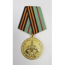 """Медаль - """" 60 лет освобождения Белоруссии """", 2004г."""
