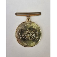 Ливия, государственная медаль 1979г. 10 лет Революции, Редкая!