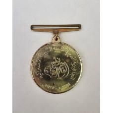 Ливия, государственная медаль 1979г. 10 лет Революции Редкая!