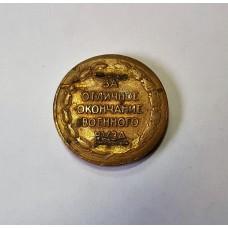 Медаль - За отличное окончание Военного ВУЗА МО Минобороны Министерства обороны РФ