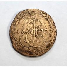 5 копеек, 1777г., ЕМ, Россия