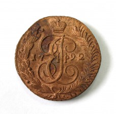 5 копеек, 1792 г. АМ, Россия