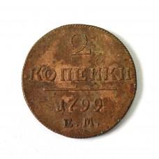 2 копейки, 1799г., ЕМ, Россия