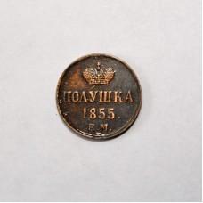 Полушка, 1855г., ЕМ, НI, Россия