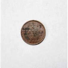 1/4 копейки, 1886г. СПБ, Россия.