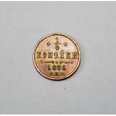 1/4 копейки, 1891г. СПБ, Россия.