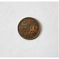 1/4 копейки, 1909г. СПБ, Россия.