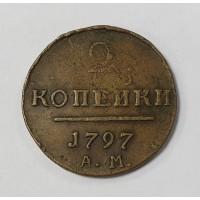 2 копейки 1797г. АМ, Павел I, Россия.