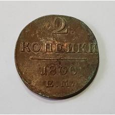 2 копейки, 1801г., ЕМ, Россия