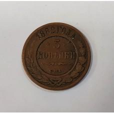 3 копейки 1882г., СПБ, Россия.