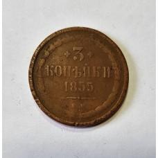 3 копейки, 1855г. ЕМ, Россия.