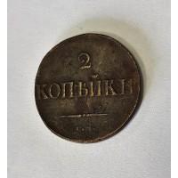 2 копейки 1838г. СМ Россия.