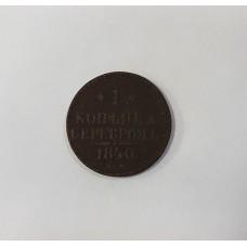 1 копейка, 1840г. ЕМ, Россия.