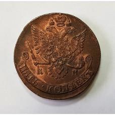 5 копеек, 1785 г. КМ, Россия