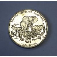 Украина, 2 гривны - 100 лет Николаевский зоопарк, 2001г.