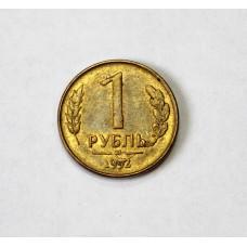 1 рубль 1992г., ММД, РФ