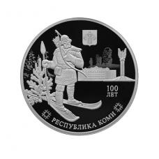 3 рубля 2021г., 100 лет КОМИ. ПРУФ, Россия.