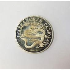 2 рубля 1999г. Кавказская Гадюка Змея, РЕДКАЯ!!! За треть цены!