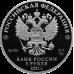 3 рубля 2021г., УМКА. ПРУФ, Россия.