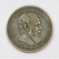 1 рубль 1893г. АЛЕКСАНДР III