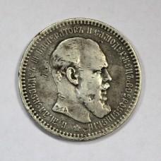 1 рубль 1894г. АЛЕКСАНДР III